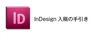 InDesignデータ入稿