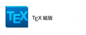 TeX組版