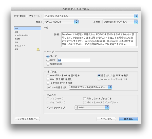 PDFを書き出しダイアログにはページ順を逆転させるオプションがない