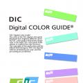 スマートフォンアプリ・DICカラーガイドでカラーチップを手軽に調べる