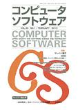 コンピュータソフトウェア