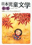日本児童文学