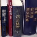 校正で使う漢字の辞典類