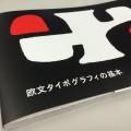 【書評】欧文タイポグラフィの基本